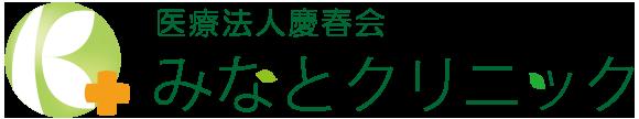兵庫県神戸市垂水区を中心とした訪問診療ならみなとクリニック